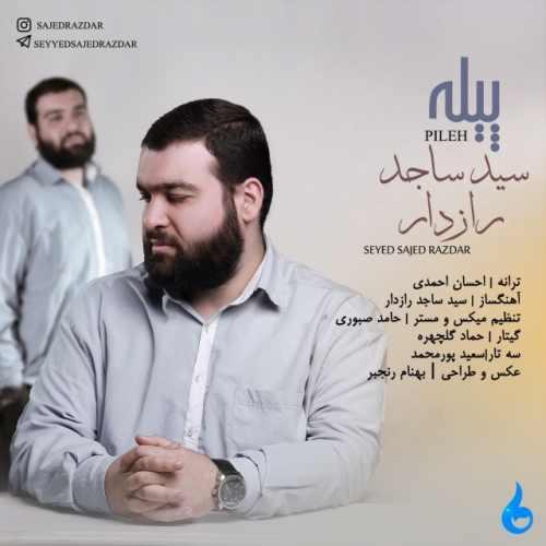 دانلود آهنگ جدید سید ساجد رازدار بنام پیله
