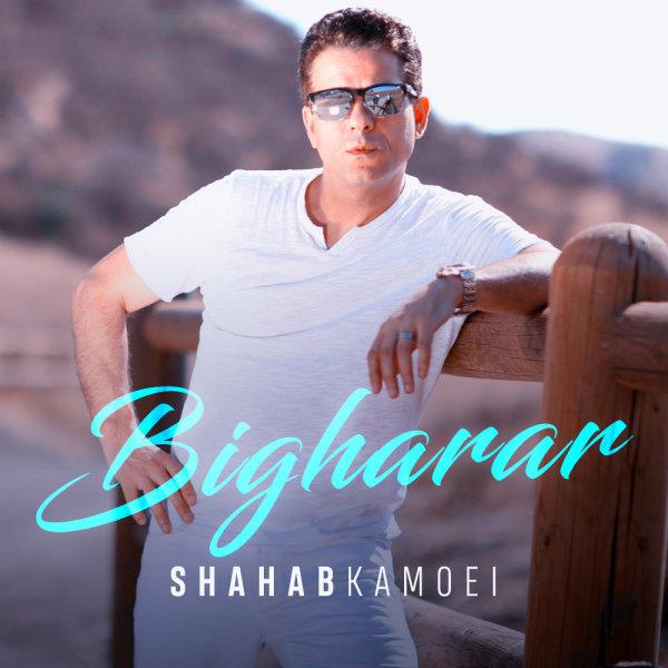 دانلود آهنگ جدید شهاب کامویی بنام بیقرار