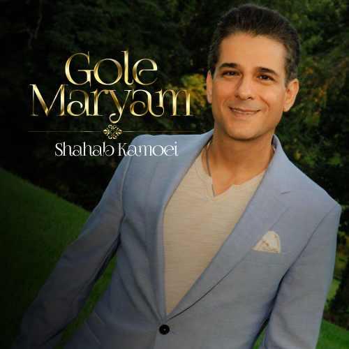 دانلود آهنگ جدید شهاب کامویی بنام گل مریم