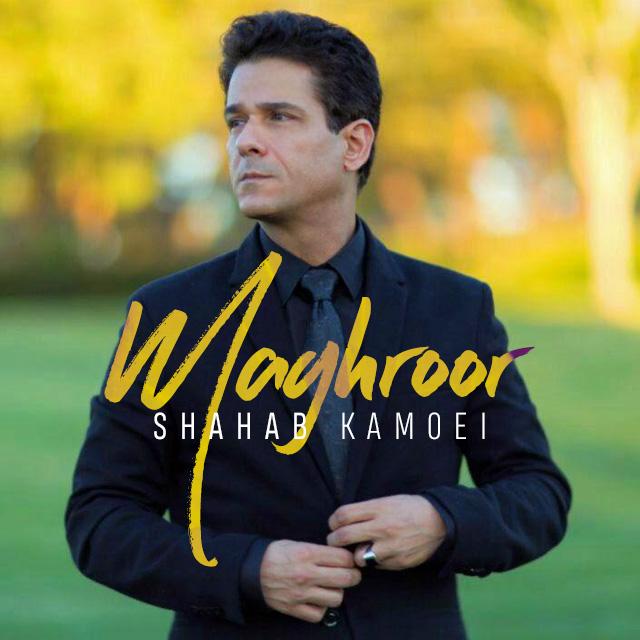 دانلود آهنگ جدید شهاب کامویی بنام مغرور