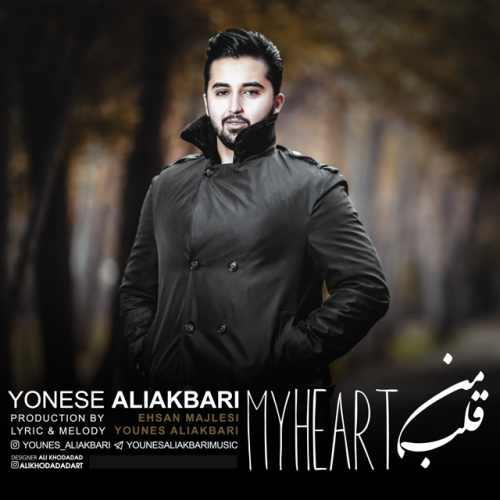 دانلود آهنگ جدید یونس علی اکبری بنام قلب من