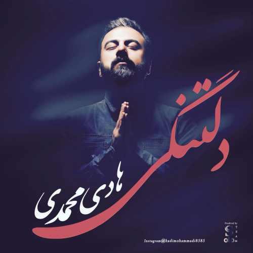 دانلود آهنگ جدید هادی محمدی بنام دلتنگی