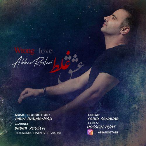 دانلود آهنگ جدید عباس روستایی بنام عشق غلط