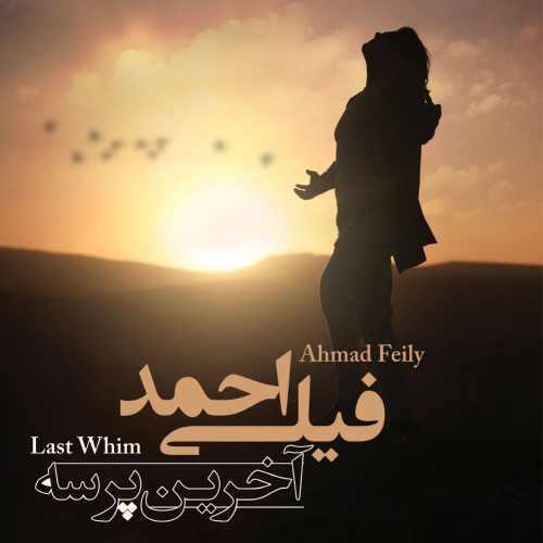 دانلود آلبوم جدید احمد فیلی بنام آخرین پرسه