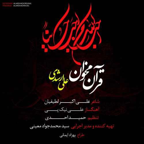 دانلود آهنگ جدید علی ارشدی بنام قرآن مخوان