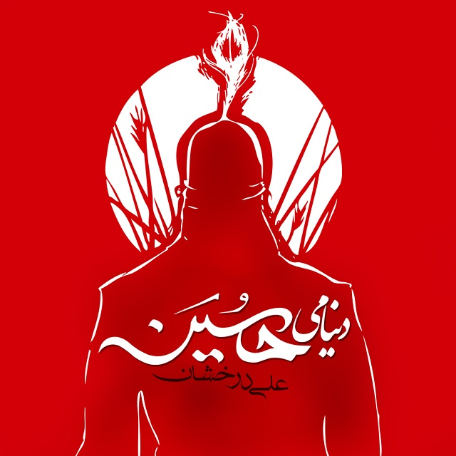 دانلود آهنگ جدید علی درخشان بنام دنیامی حسین