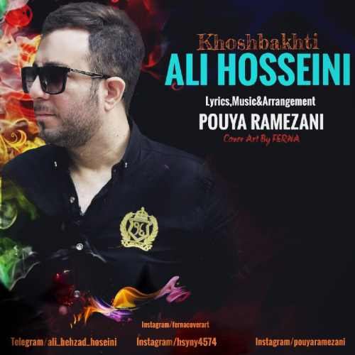 دانلود آهنگ جدید علی حسینی بنام خوشبختی