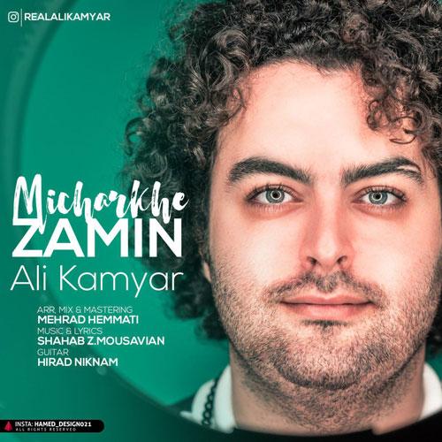 دانلود آهنگ جدید علی کامیار بنام زمین میچرخه