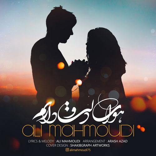 دانلود آهنگ جدید علی محمودی بنام هوای دلتو دارم