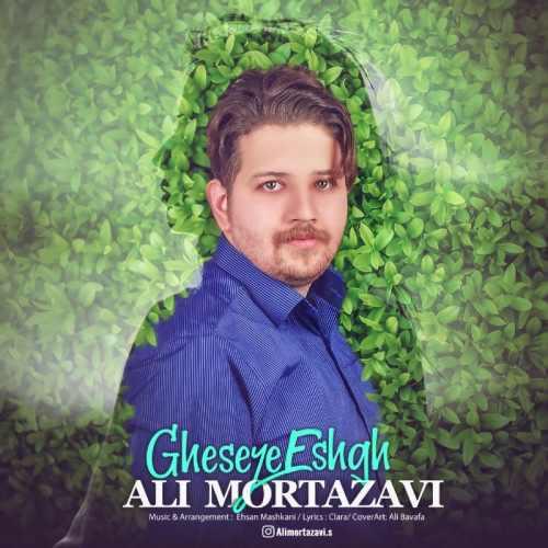 دانلود آهنگ جدید علی مرتضوی بنام قصه ی عشق