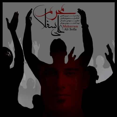 دانلود آهنگ جدید علی سفلی بنام محرم