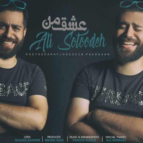 دانلود آهنگ جدید علی ستوده بنام عشق من