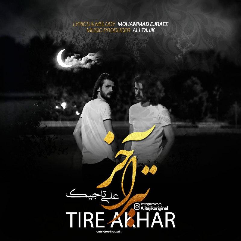 دانلود آهنگ جدید علی تاجیک بنام تیر آخر
