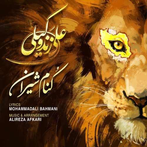 دانلود آهنگ جدید علی زند وکیلی بنام کنام شیران