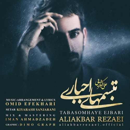 دانلود آهنگ جدید علی اکبر رضایی بنام تبسمهای اجباری