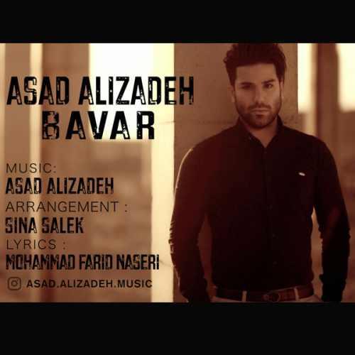 دانلود آهنگ جدید اسد علیزاده بنام باور