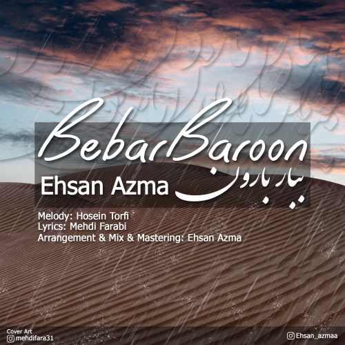 دانلود آهنگ جدید احسان ازما بنام ببار بارون