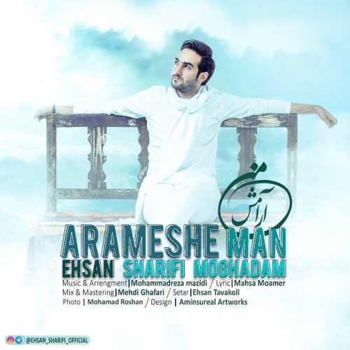دانلود آهنگ جدید احسان شریفی مقدم بنام آرامش من