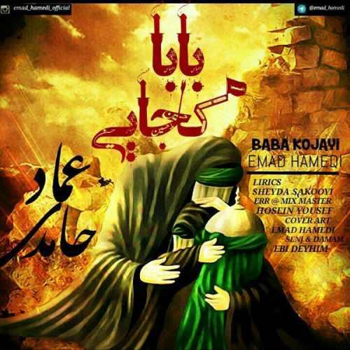 دانلود آهنگ جدید عماد حامدی بنام بابا کجایی