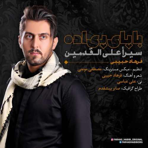 دانلود آهنگ جدید فرهاد حبیبی بنام با پای پیاده