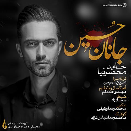 آهنگ جدید حامد محضرنیا بنام جانان حسین