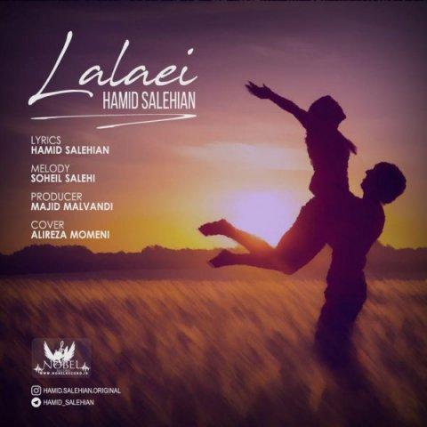 دانلود آهنگ جدید حمید صالحیان بنام لالایی
