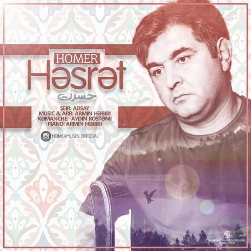 دانلود آهنگ جدید هومر بنام حسرت