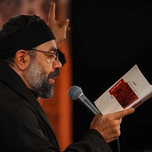 دانلود مداحی حاج محمود کریمی محرم 97