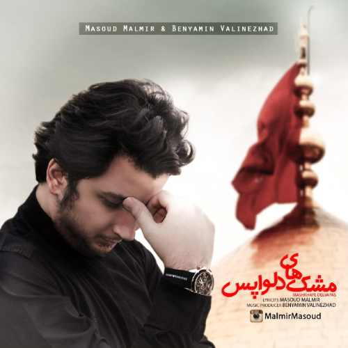 دانلود آهنگ جدید مسعود مالمیر بنام مشک های دلواپس