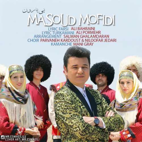 دانلود آهنگ جدید مسعود مفیدی بنام بی بارون