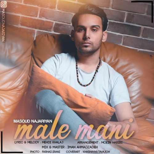 دانلود آهنگ جدید مسعود نجاریان بنام مال منی