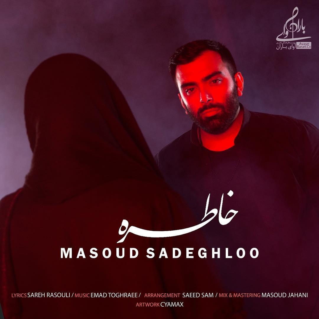 دانلود آهنگ جدید مسعود صادقلو بنام خاطره