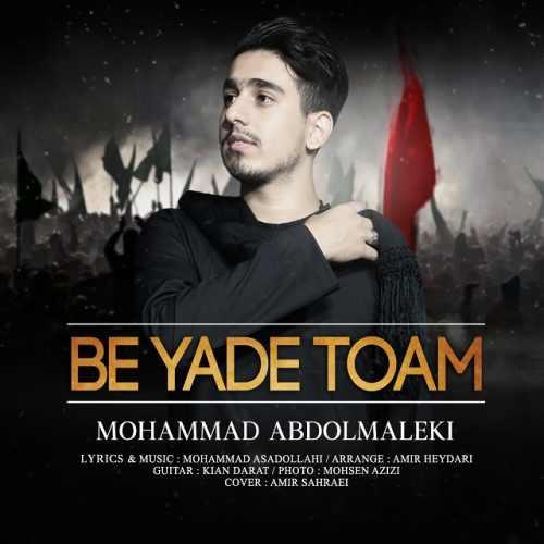 آهنگ جدید محمد عبدالمالکی بنام عزیز فاطمه-سامان فیلم