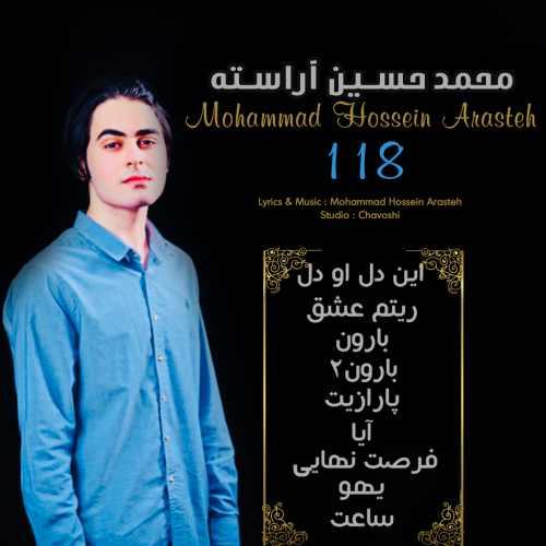 دانلود آلبوم جدید محمد حسین آراسته بنام ۱۱۸