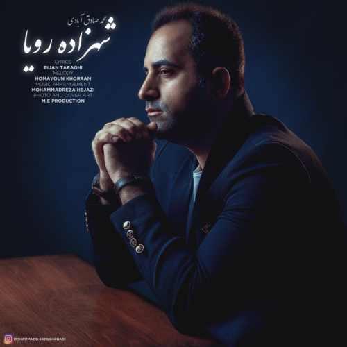دانلود آهنگ جدید محمد صادق آبادی بنام شهزاده رویا