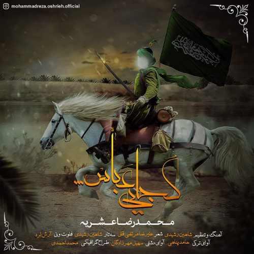 دانلود آهنگ جدید محمدرضا عشریه بنام کجایی عباس