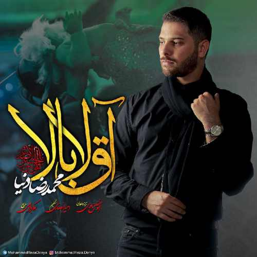 دانلود آهنگ جدید محمدرضا دنیا بنام آق لا بالا