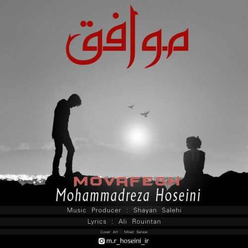 دانلود آهنگ جدید محمدرضا حسینی بنام موافق