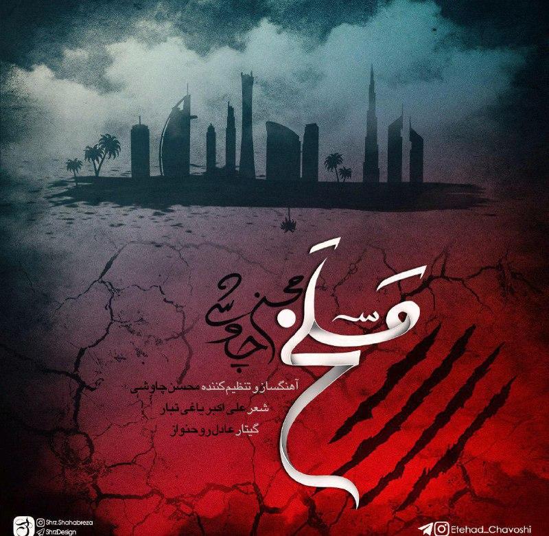 دانلود آهنگ جدید محسن چاوشی بنام مسلخ