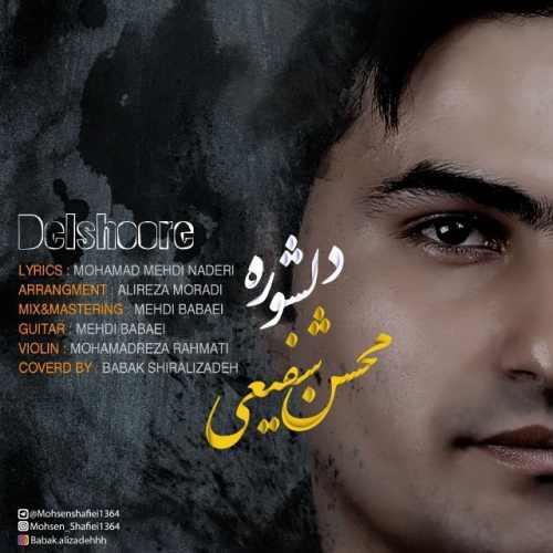دانلود آهنگ جدید محسن شفیعی بنام دلشوره