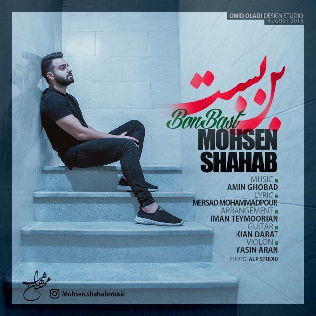 دانلود آهنگ جدید محسن شهاب بنام بن بست