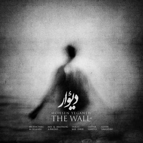 دانلود رمیکس جدید آهنگ دیوار از محسن یگانه