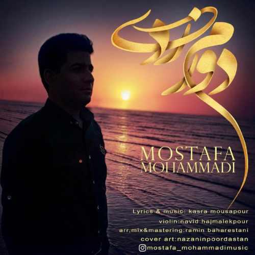 دانلود آهنگ جدید مصطفی محمدی بنام دورم زدی