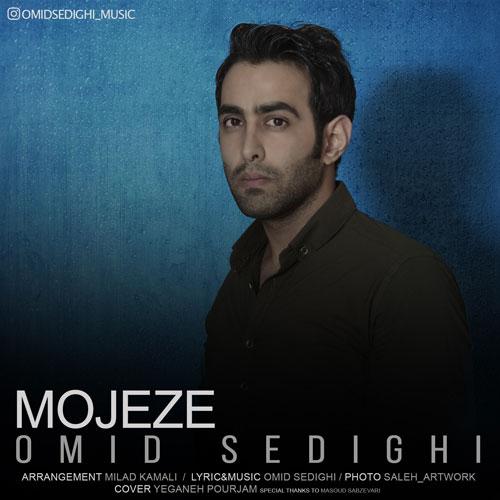دانلود آهنگ جدید امید صدیقی بنام معجزه
