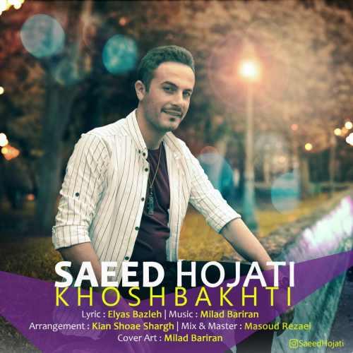 دانلود آهنگ جدید سعید حجتی بنام خوشبختی