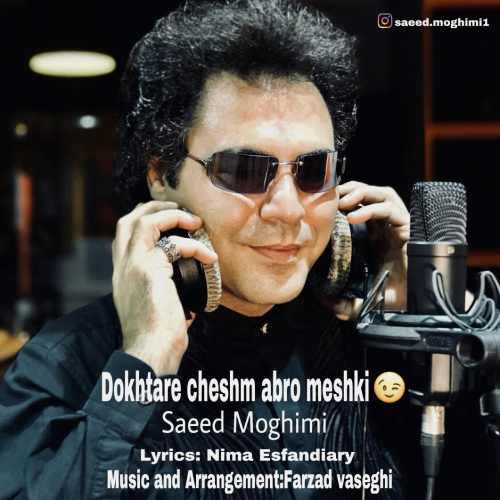 دانلود آهنگ جدید سعید مقیمی بنام دختره چشم ابرو مشکی