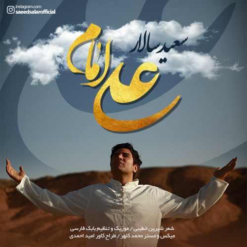 دانلود آهنگ جدید سعید سالار بنام امام علی