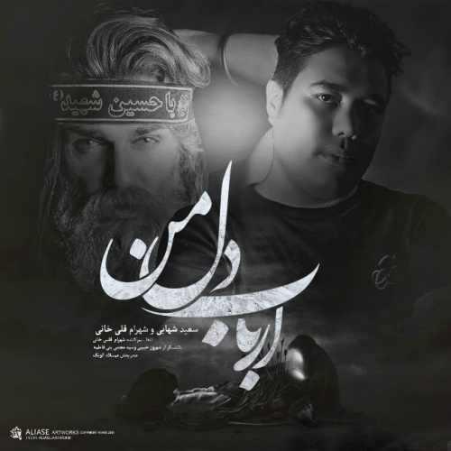 دانلود آهنگ جدید سعید شهابی و شهرام قلی خانی بنام ارباب دل من