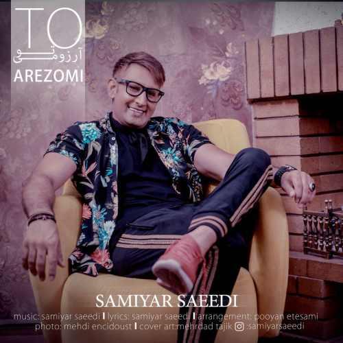 دانلود آهنگ جدید سامیار سعیدی بنام تو آرزومی