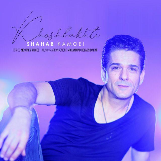 دانلود آهنگ جدید شهاب کامویی بنام خوشبختی